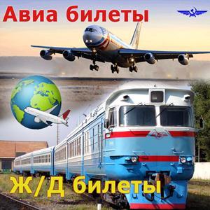 Авиа- и ж/д билеты Лукоянова
