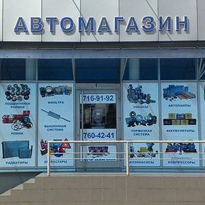 Автомагазины Лукоянова