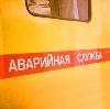 Аварийные службы в Лукоянове