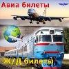 Авиа- и ж/д билеты в Лукоянове