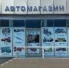 Автомагазины в Лукоянове