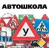 Автошколы в Лукоянове
