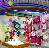Детские магазины в Лукоянове