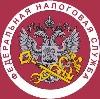 Налоговые инспекции, службы в Лукоянове