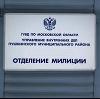 Отделения полиции в Лукоянове