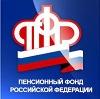 Пенсионные фонды в Лукоянове