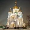 Религиозные учреждения в Лукоянове