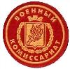 Военкоматы, комиссариаты в Лукоянове